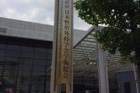 記事タイトル「第87回 日本整形外科学会 in神戸」のサムネイル画像