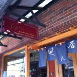 Yoshi's restaurant