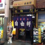 大阪-自由軒