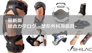 【最新版】総合カタログ -整形外科用装具-のサムネイル画像
