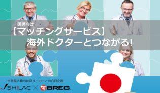 【 マッチングサービス 】海外ドクターとつながる!のサムネイル画像