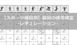 【スポーツ種目別】装具の使用規定 -レギュレーション-のサムネイル画像
